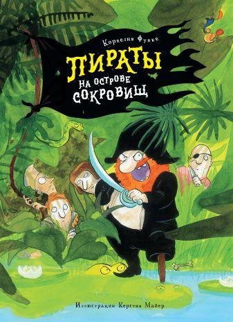Функе К. - Пираты на острове сокровищ обложка книги