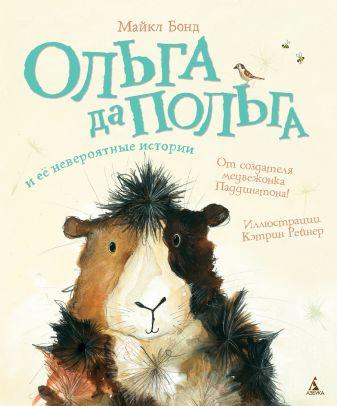 Бонд М. - Ольга да Польга и её невероятные истории обложка книги