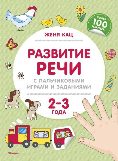 Развитие речи с пальчиковыми играми и заданиями (2-3 года) - фото 1