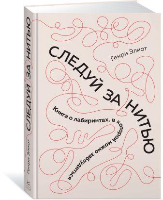 Элиот Г. - Следуй за нитью. Книга о лабиринтах, в которой можно заблудиться обложка книги
