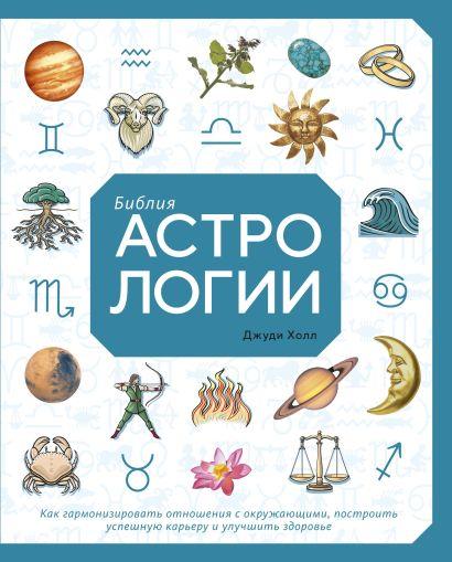 Библия астрологии. Как гармонизировать отношения с окружающими, построить успешную карьеру и улучшить здоровье - фото 1