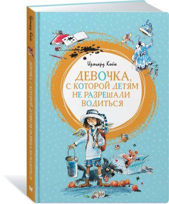 Койн И. - Девочка, с которой детям не разрешали водиться обложка книги