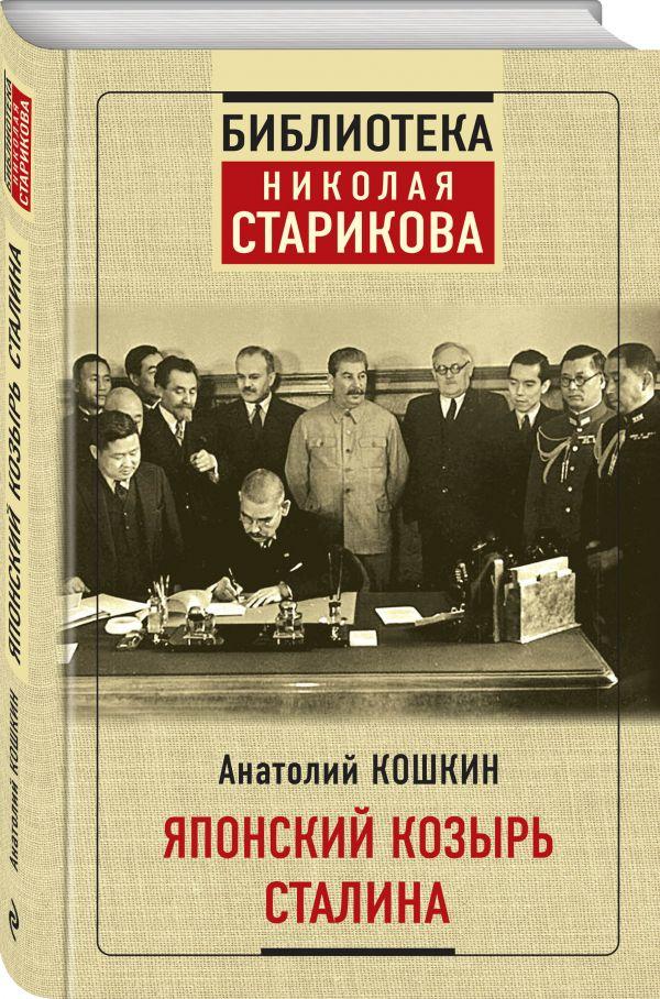 Кошкин Анатолий Аркадьевич Японский козырь Сталина цена 2017