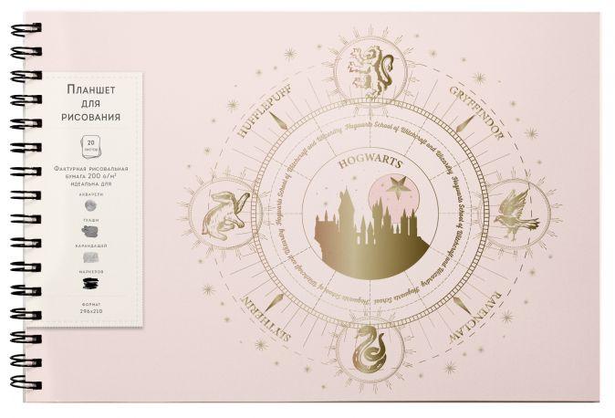 Гарри Поттер. Хогвартс (розовый). Скетчбук (А4, 20 л, рисовальная бумага 200 гр., евроспираль)