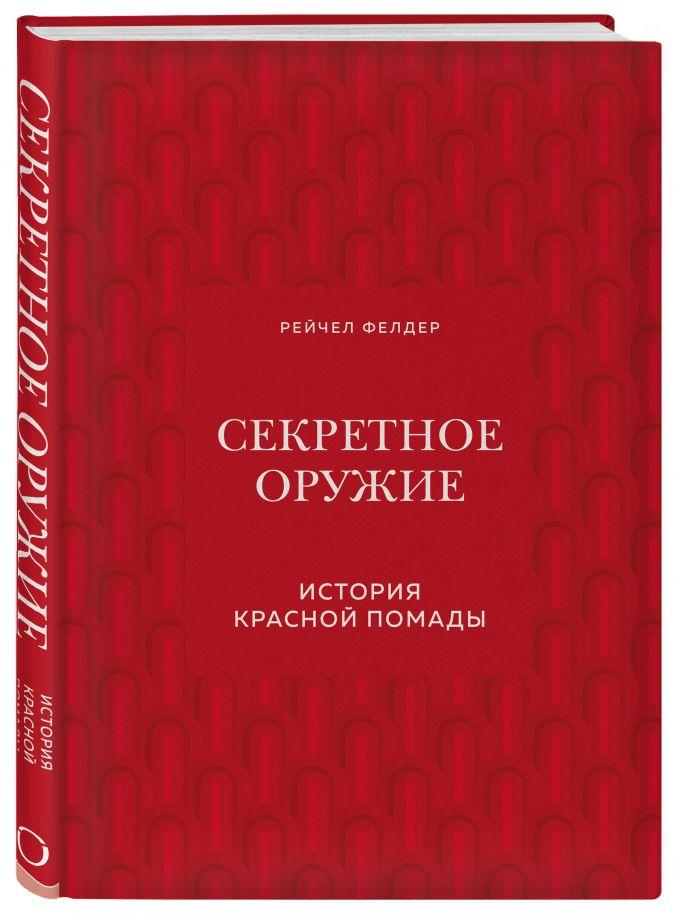 Рейчел Фелдер - Секретное оружие. История красной помады обложка книги