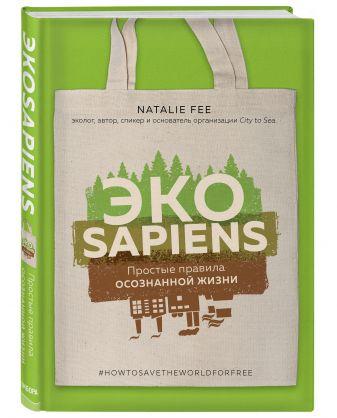 Натали Фи - ЭКОsapiens. Простые правила осознанной жизни обложка книги
