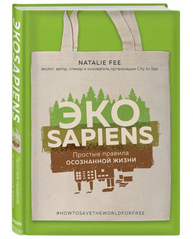 ЭКОsapiens. Простые правила осознанной жизни Натали Фи