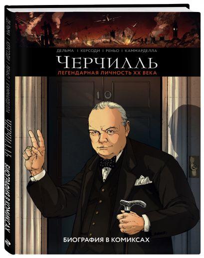 Черчилль. Биография в комиксах - фото 1