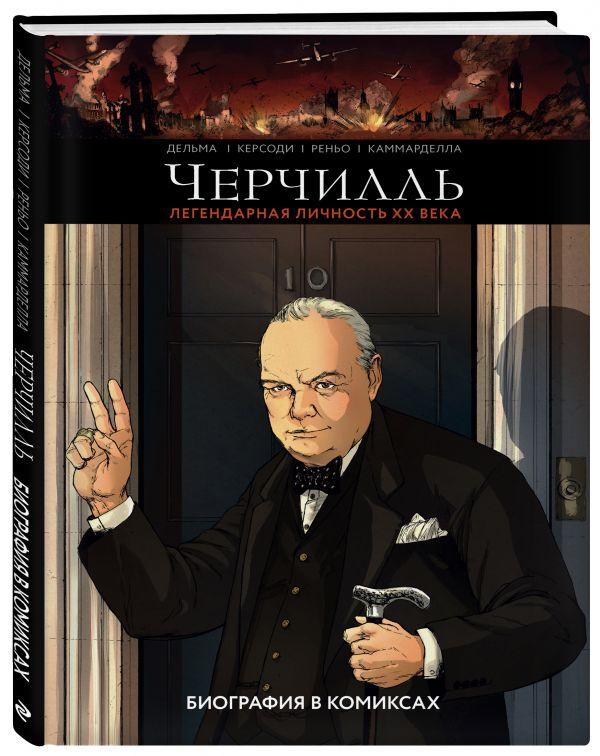 Черчилль. Биография в комиксах