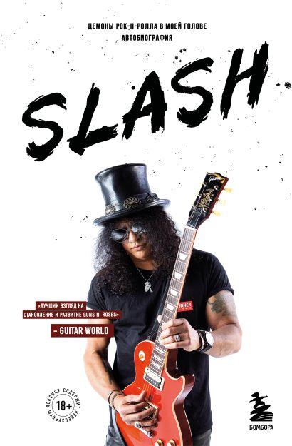 Slash.Демоны рок-н-ролла в моей голове. Автобиография - фото 1