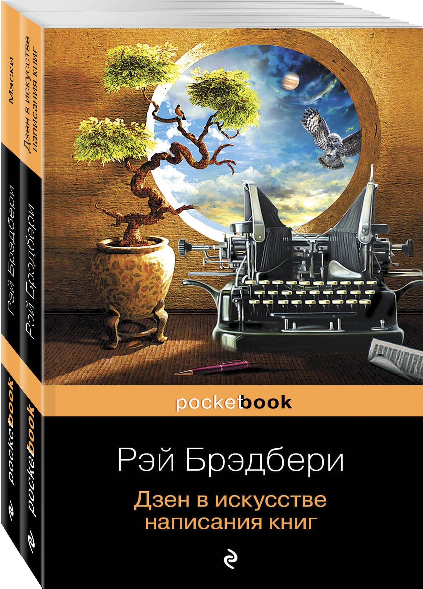 Брэдбери Р. Книги о жизни и творчестве для фанатов Рэя Брэдбери (комплект из 2 книг) хоум р везенков о как быть счастливой женщиной обновление судьбы за 21 день комплект из 2 книг