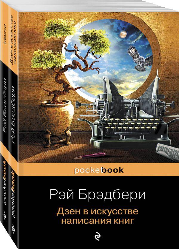 Брэдбери Р. Книги о жизни и творчестве для фанатов Рэя Брэдбери (комплект из 2 книг)