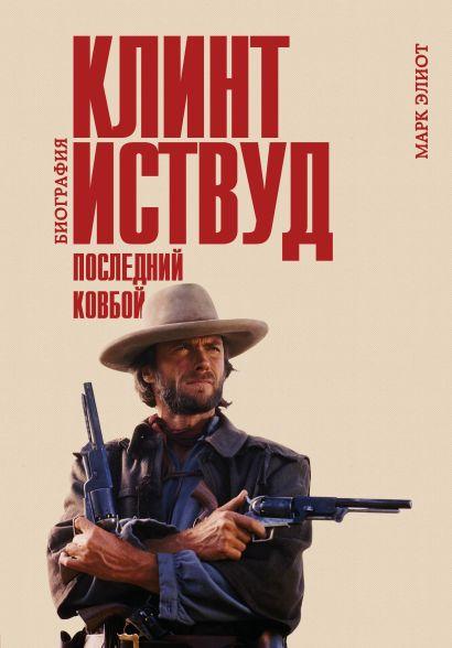 Клинт Иствуд. Последний ковбой. Биография - фото 1