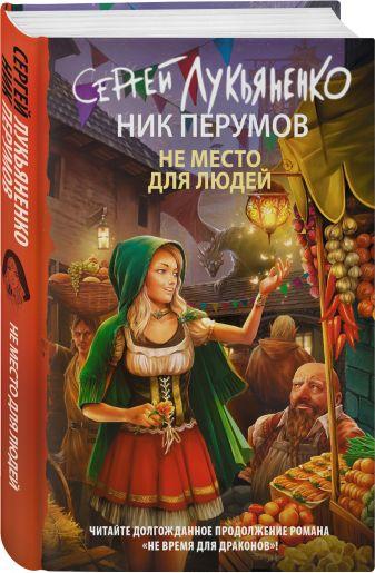 Сергей Лукьяненко, Ник Перумов - Не место для людей обложка книги