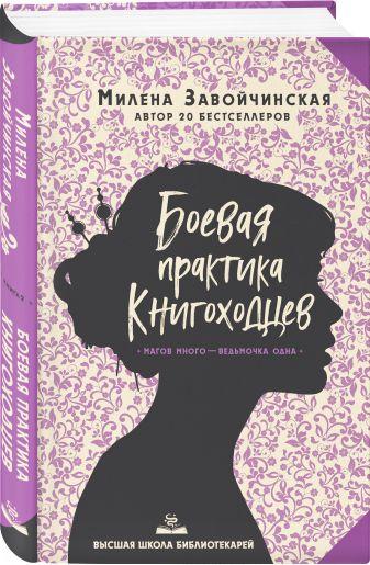 Милена Завойчинская - Высшая школа библиотекарей. Боевая практика книгоходцев обложка книги