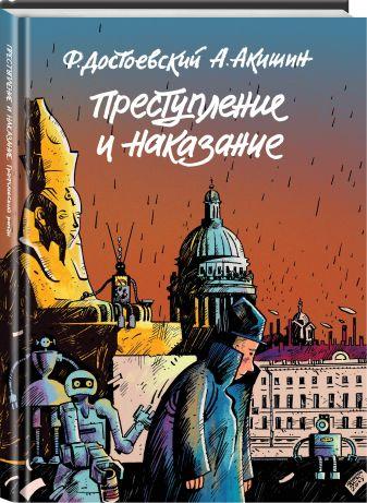 Аскольд Акишин - Преступление и наказание. Графический роман обложка книги