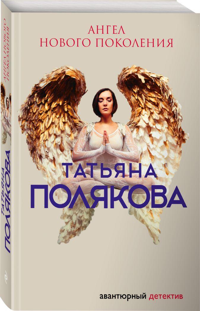 Татьяна Полякова - Ангел нового поколения обложка книги