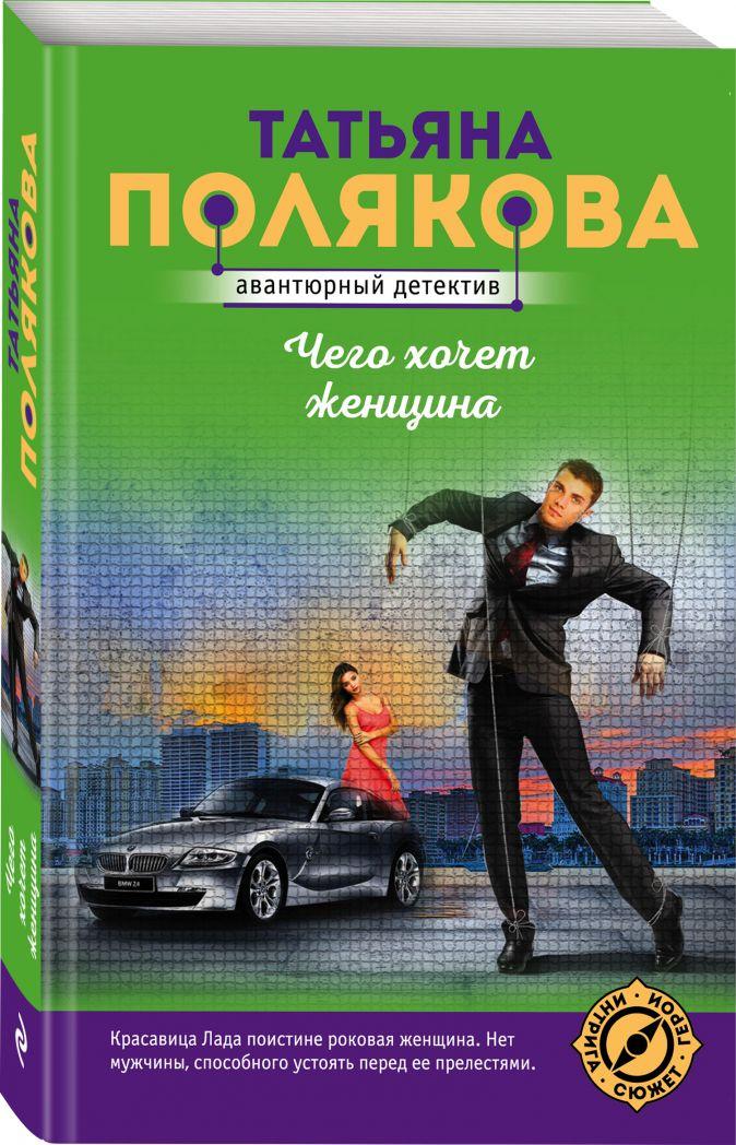 Татьяна Полякова - Чего хочет женщина обложка книги