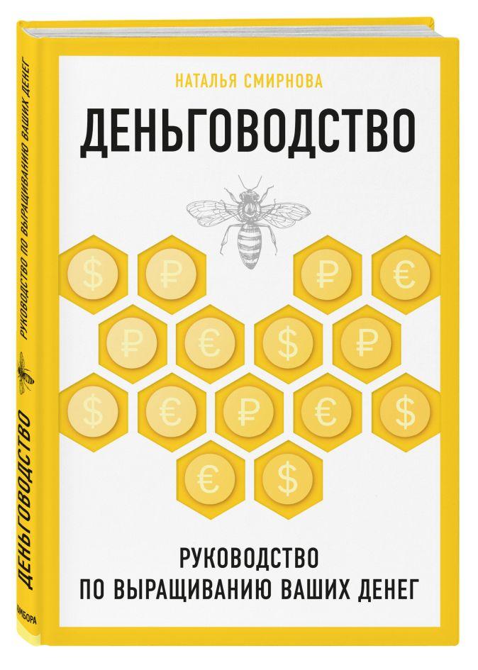 Наталья Смирнова - Деньговодство. Руководство по выращиванию ваших денег обложка книги