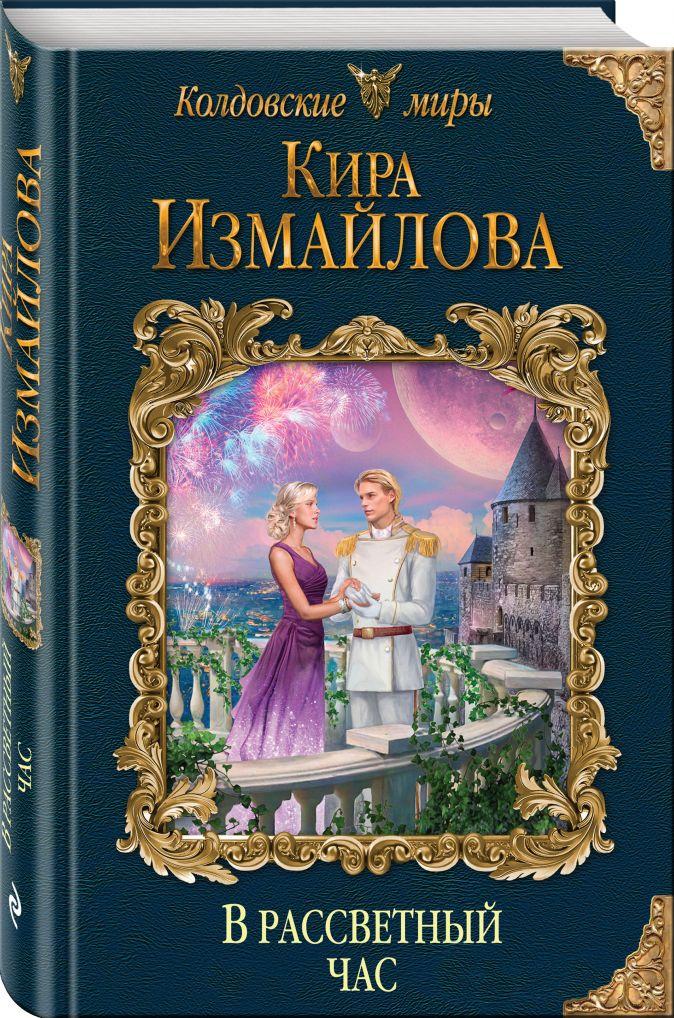Кира Измайлова - В рассветный час обложка книги