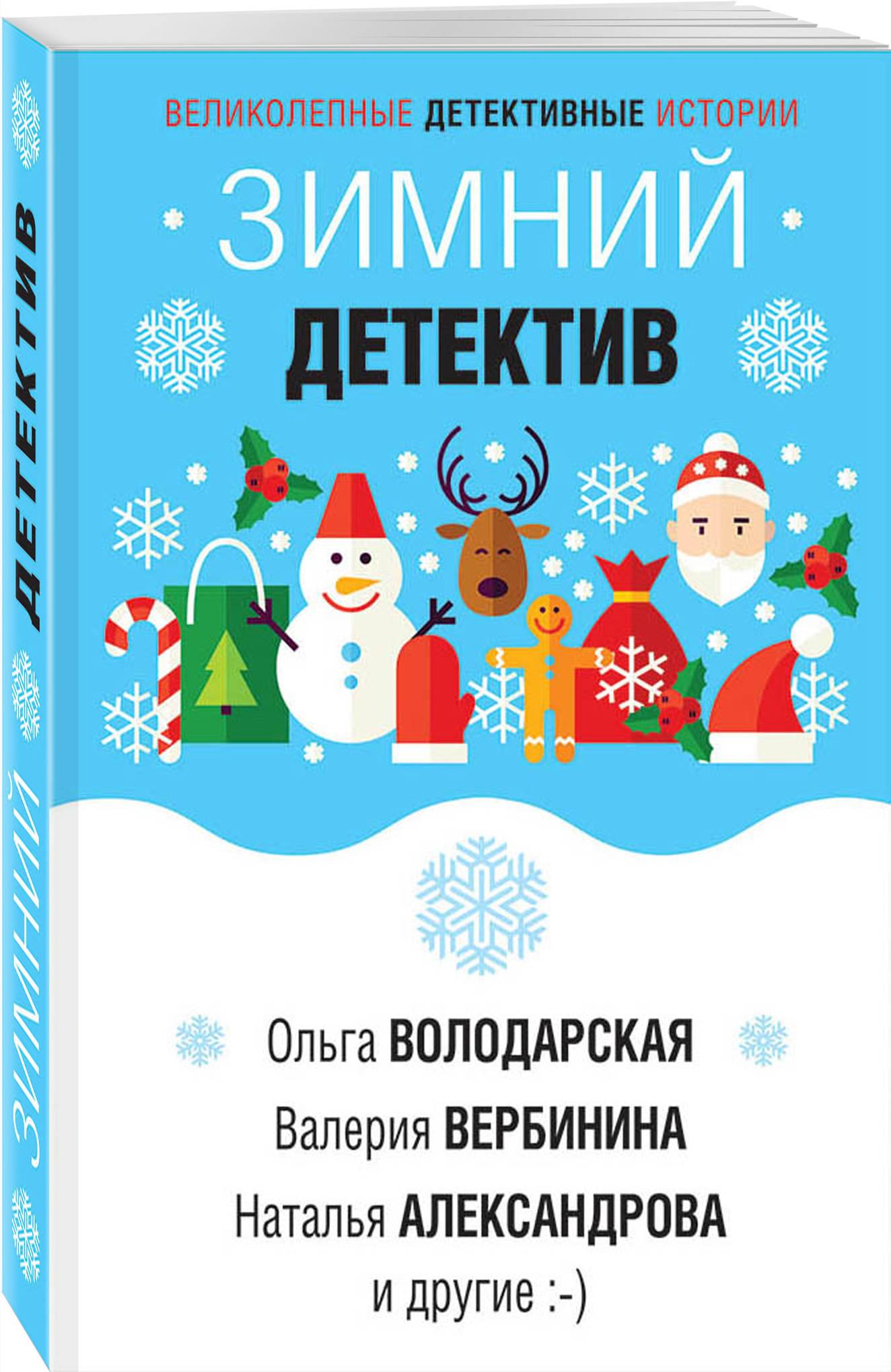 Донцова Дарья Аркадьевна Зимний детектив