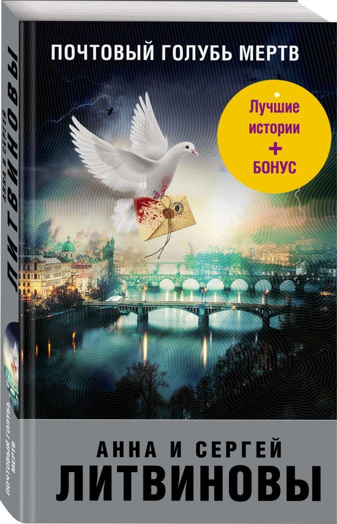 Анна и Сергей Литвиновы - Почтовый голубь мертв обложка книги