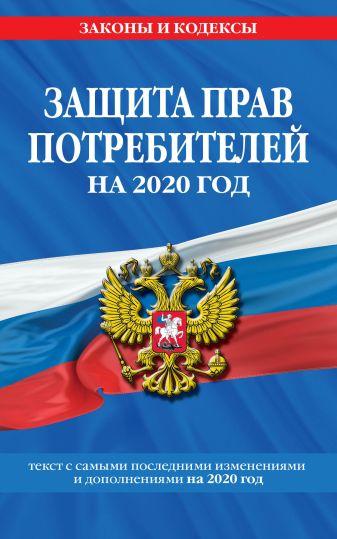 "Закон РФ ""О защите прав потребителей"": текст с посл. изм. и доп. на 2020 г."