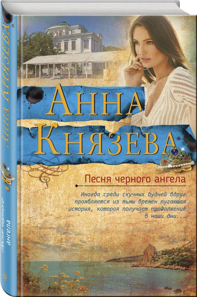 Песня черного ангела Анна Князева