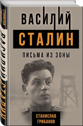 Станислав Грибанов - Василий Сталин. Письма из зоны обложка книги