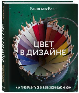 Джоа Стадхолм, Шарлотта Косби - Цвет в дизайне. Как преобразить свой дом с помощью красок обложка книги