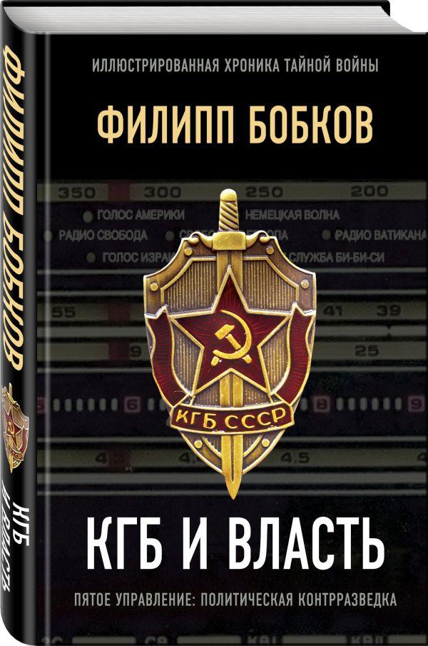 Бобков Филипп Денисович КГБ и власть