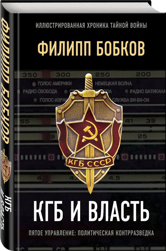 Филипп Бобков - КГБ и власть обложка книги