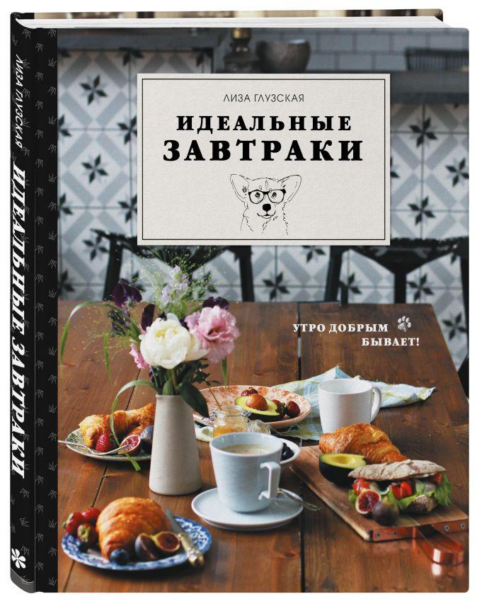 Идеальные завтраки Елизавета Глузская