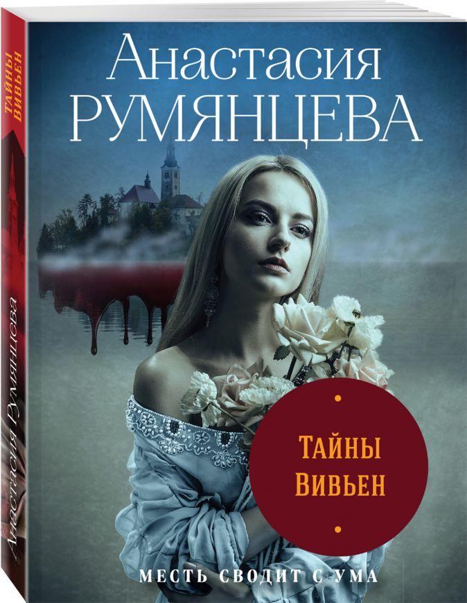Тайны Вивьен Анастасия Румянцева