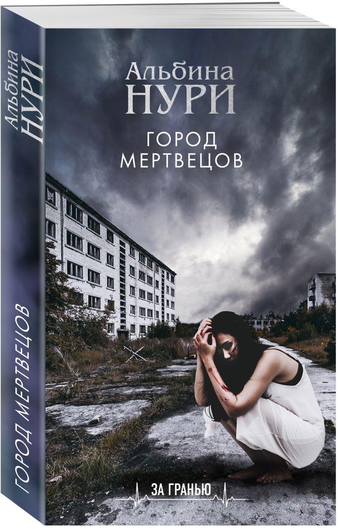 Альбина Нури - Город мертвецов обложка книги
