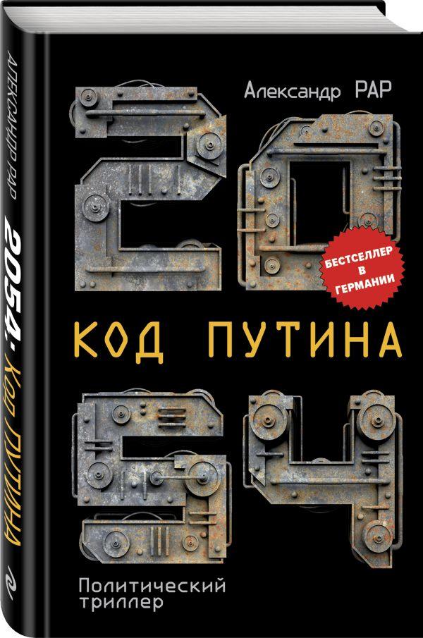 2054: Код Путина фото