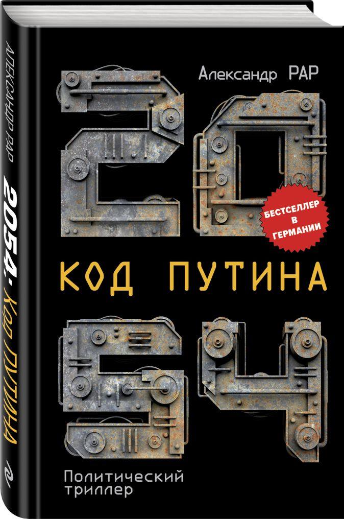 Александр Рар - 2054: Код Путина обложка книги