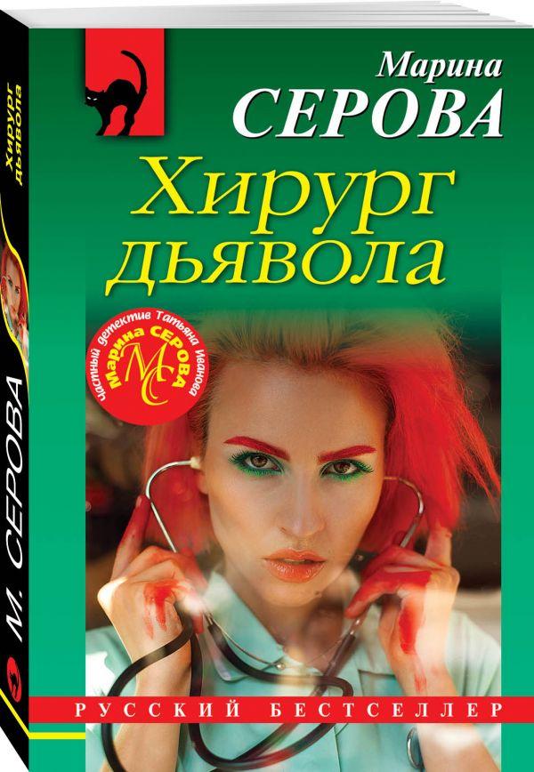 Серова Марина Сергеевна Хирург дьявола