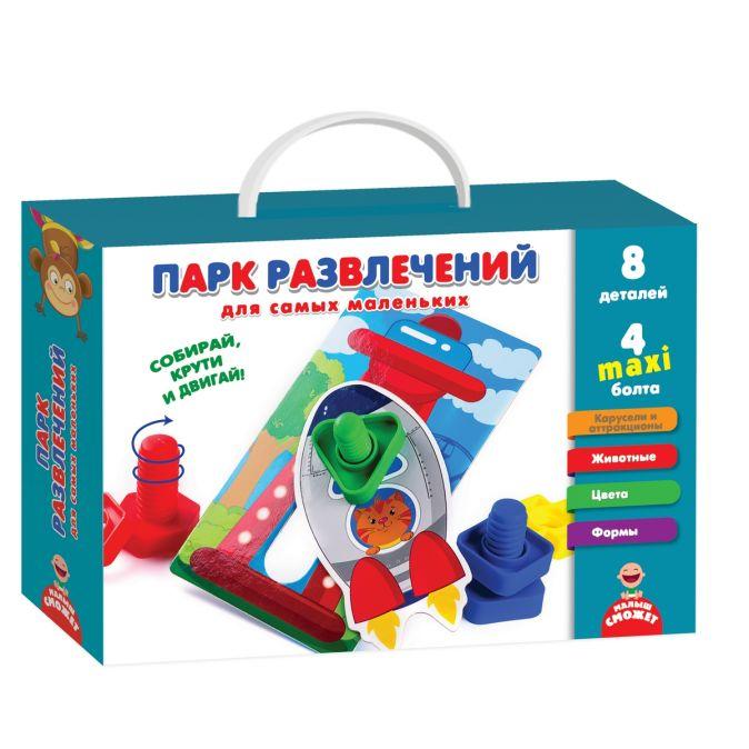 """Развивающая игра """"Парк развлечений для самых маленьких"""""""