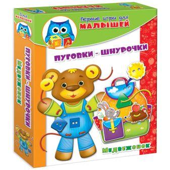 """Первые игры для малышей """"Медвежонок"""""""