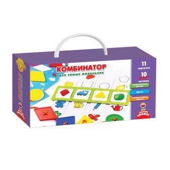 """Развивающая игра """"Комбинатор для самых маленьких"""""""