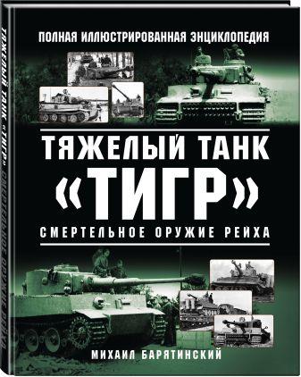 Михаил Барятинский - Тяжелый танк «Тигр». Смертельное оружие Рейха обложка книги