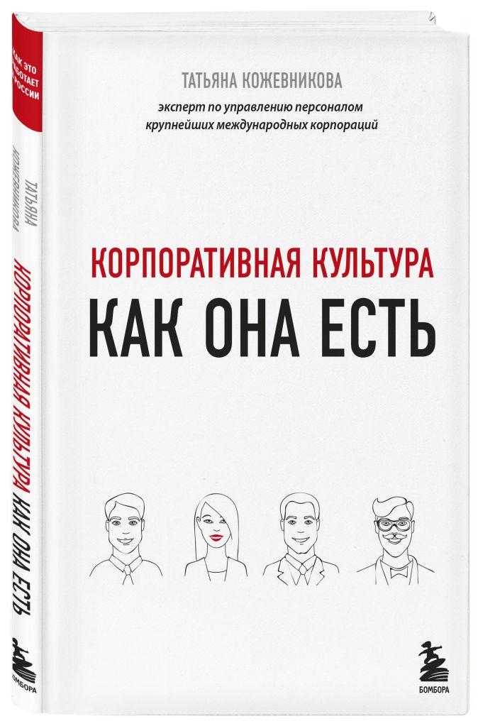 Корпоративная культура Татьяна Кожевникова