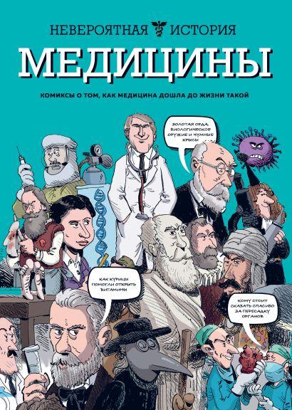 Невероятная история медицины - фото 1