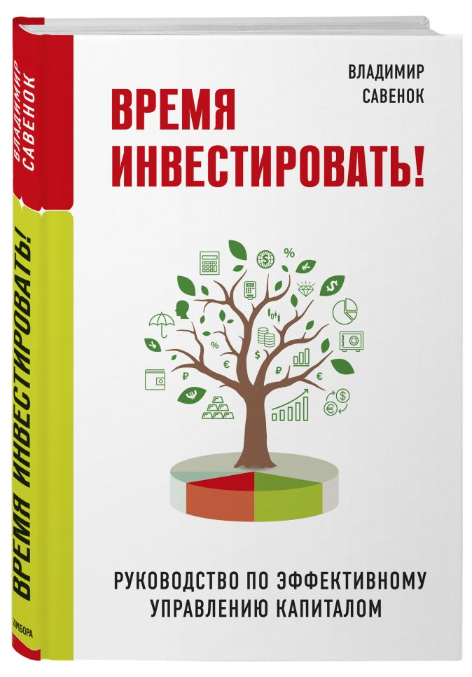 Владимир Савенок - Время инвестировать! Руководство по эффективному управлению капиталом обложка книги