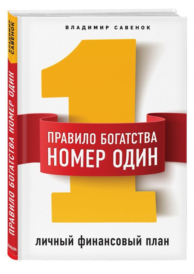 Владимир Савенок - Правило богатства № 1 – личный финансовый план обложка книги