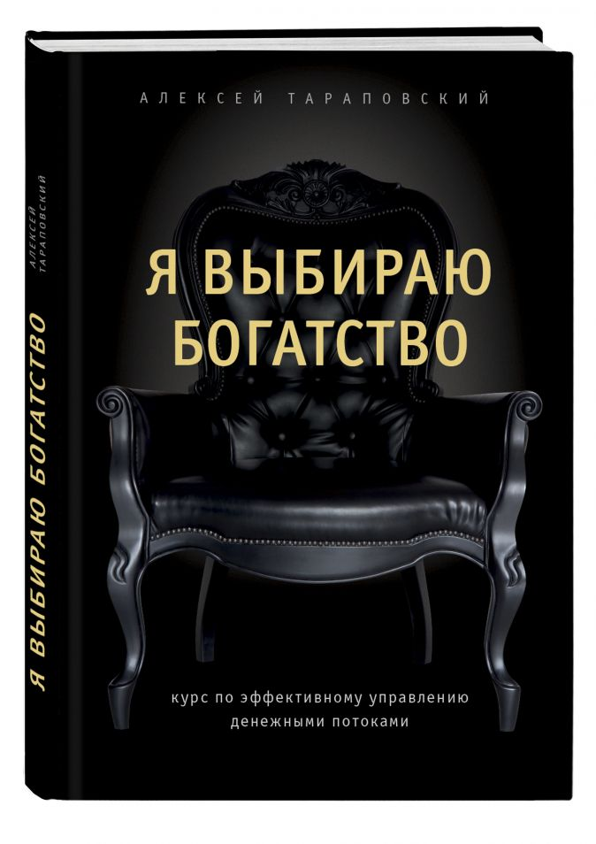 Алексей Тараповский - Я выбираю богатство. Курс по эффективному управлению денежными потоками обложка книги