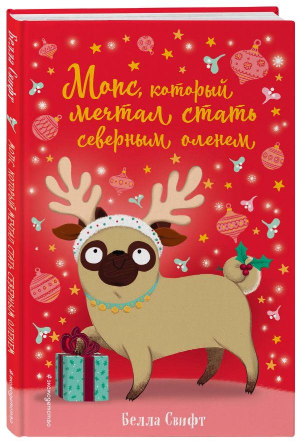 Мопс, который мечтал стать северным оленем (выпуск 3) фото