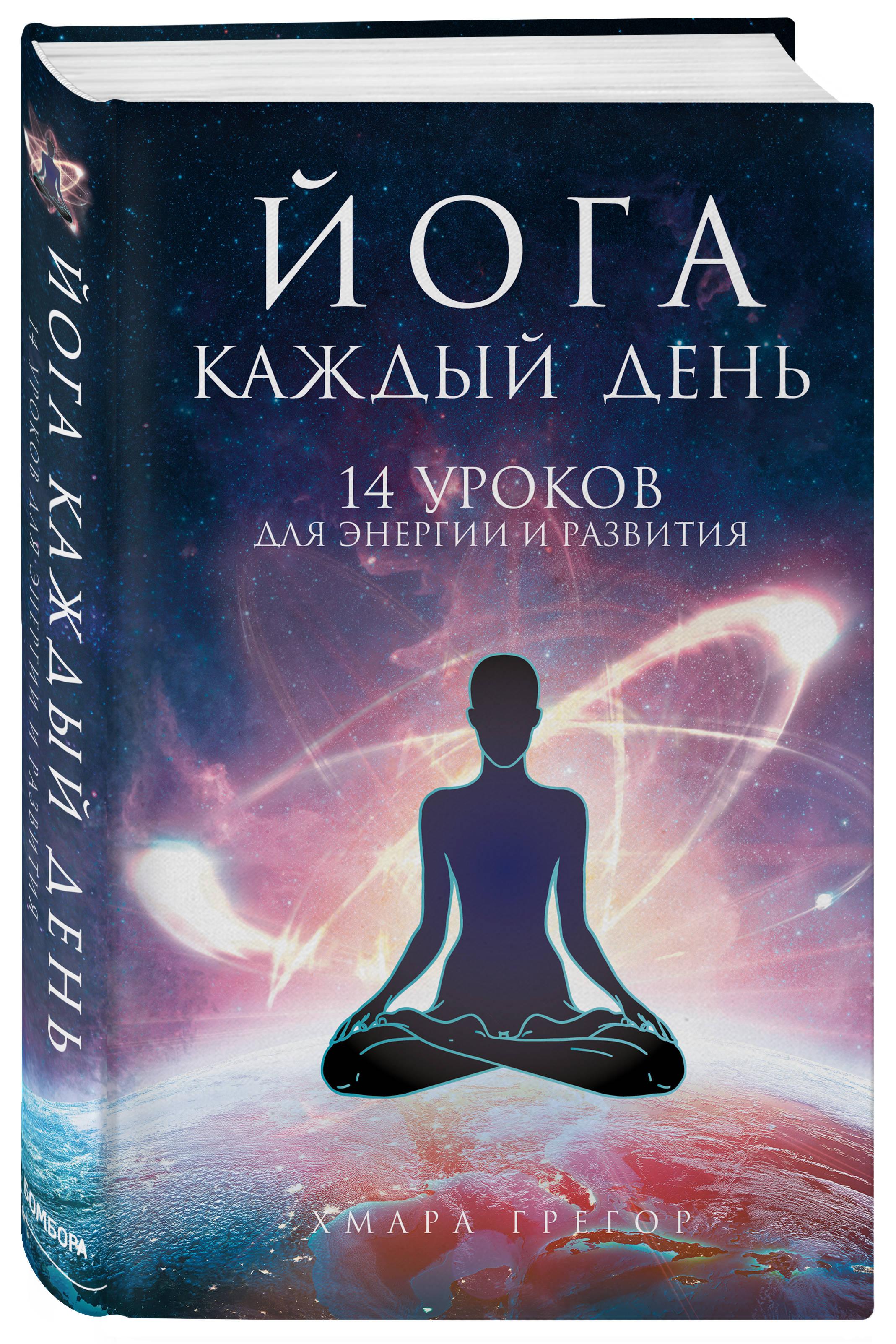 Йога каждый день ( Хмара Грегор Алексеевич  )