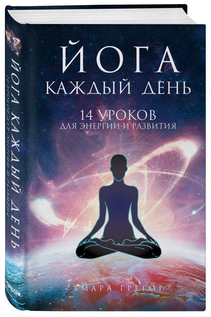 Грегор Хмара - Йога каждый день обложка книги